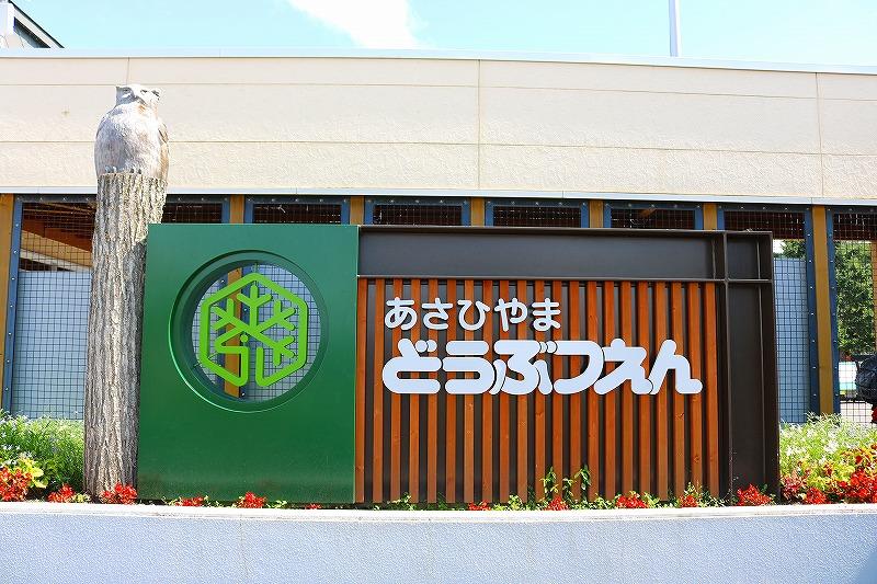 営業 時間 動物園 旭山